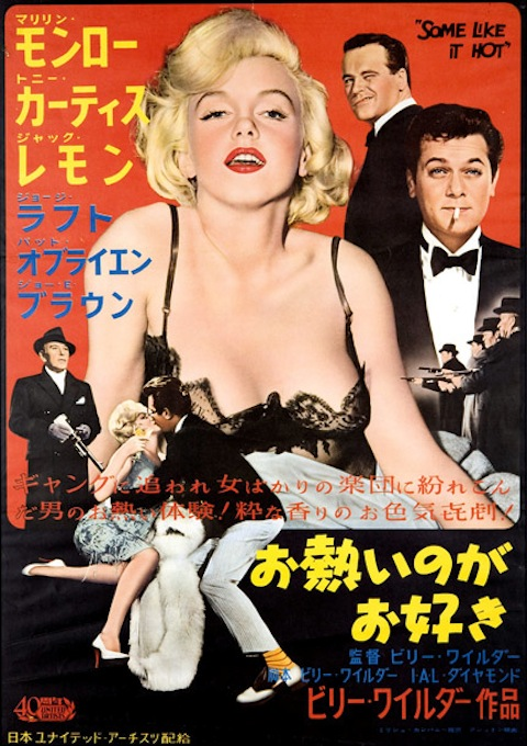 some-like-it-hot-vintage-movie-poster-japanese-www.freevintageposters.com_
